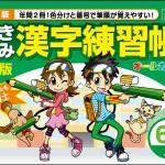 kanji2011