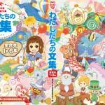 2013年度 福岡県児童文集「わたしたちの文集」