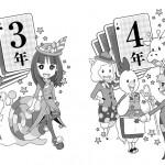 2014年文集中扉3・4年生