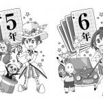 2014年文集中扉5・6年生
