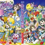 2014年度 福岡県児童文集「わたしたちの文集」