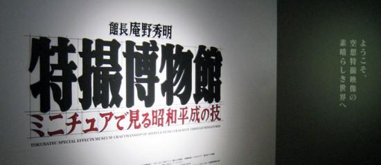 tokusatsu1