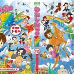 H28年度福岡県児童文集「わたしたちの文集」表紙イラスト